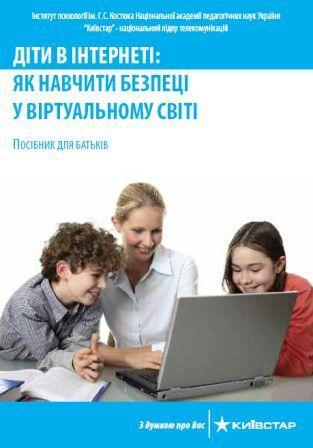/Files/images/school194/dity_inet.jpg